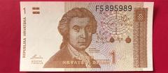 کرواسی- 1 دینار